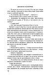 Келлерман Дж.: Анализ крови, фото 10
