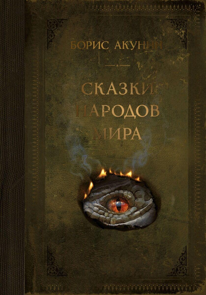 Акунин Б.: Сказки народов мира
