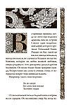 Акунин Б.: Сказки народов мира, фото 5