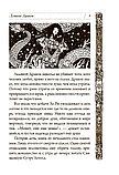 Акунин Б.: Сказки народов мира, фото 9