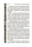 Акунин Б.: Сказки народов мира, фото 10