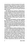 Уиндем Дж.: День триффидов, фото 9