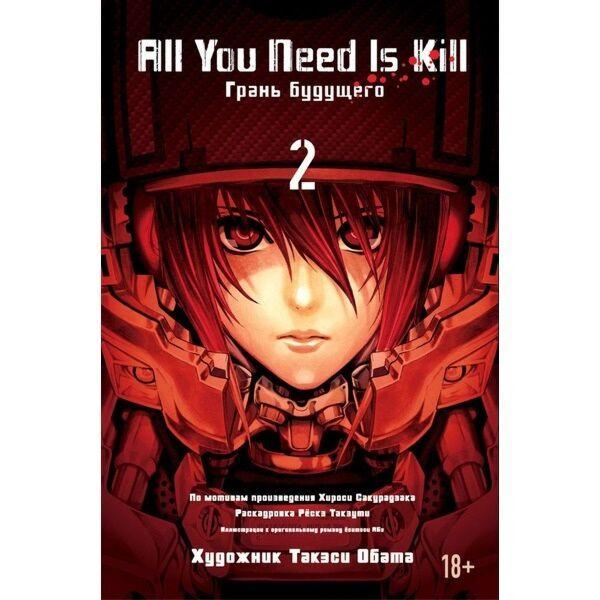 Сакурадзака Х.: All You Need Is Kill. Грань будущего. Книга 2