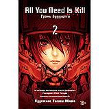 Сакурадзака Х.: All You Need Is Kill. Грань будущего. Книга 2, фото 2
