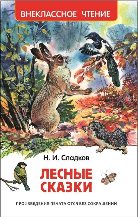 Сладков Н. И.: Лесные сказки