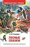 Сладков Н. И.: Лесные сказки, фото 2
