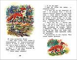 Сладков Н. И.: Лесные сказки, фото 5