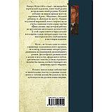 Мунк Э.: Э. Мунк. Дневники и письма, фото 3