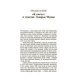 Мунк Э.: Э. Мунк. Дневники и письма, фото 6