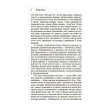 Мунк Э.: Э. Мунк. Дневники и письма, фото 7