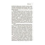 Мунк Э.: Э. Мунк. Дневники и письма, фото 8