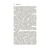 Мунк Э.: Э. Мунк. Дневники и письма, фото 9