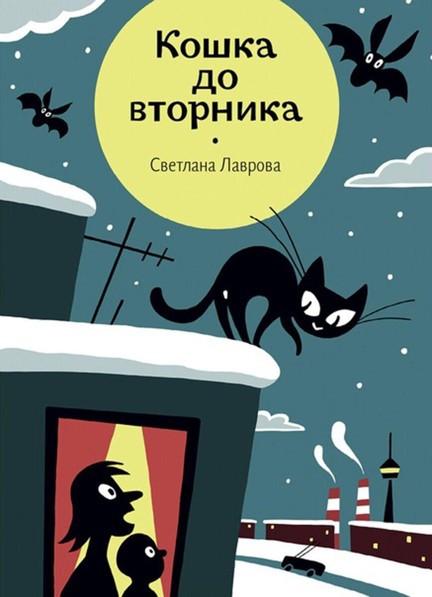 Лаврова С. А.: Кошка до вторника