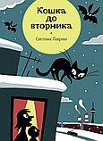 Лаврова С. А.: Кошка до вторника, фото 2