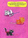 Котята. Сообрази и наклей, фото 4