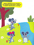 Мышата. Сообрази и наклей, фото 5