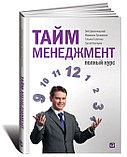 Архангельский Г., Телегина Т., Бехтерев С., Лукашенко М.: Тайм-менеджмент: Полный, фото 2