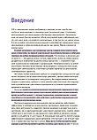 Архангельский Г., Телегина Т., Бехтерев С., Лукашенко М.: Тайм-менеджмент: Полный, фото 6