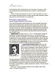 Архангельский Г., Телегина Т., Бехтерев С., Лукашенко М.: Тайм-менеджмент: Полный, фото 7