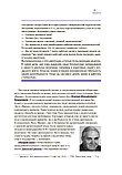 Архангельский Г., Телегина Т., Бехтерев С., Лукашенко М.: Тайм-менеджмент: Полный, фото 8