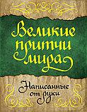 Великие притчи мира, написанные от руки, фото 2