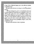 Великие притчи мира, написанные от руки, фото 9