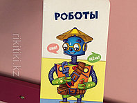 Книги про роботов,монстриков