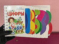 Обучающая детская книга про цифры