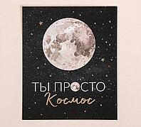 Поздравительная открытка Ты просто космос, 9 × 10.5 см