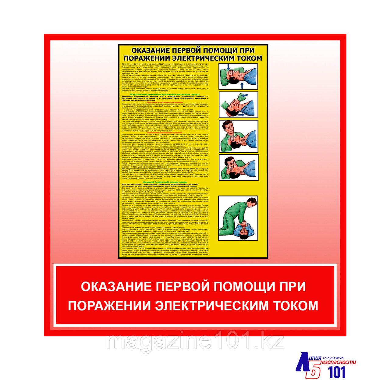 """Плакат """"Оказание первой помощи при поражении электрическим током"""""""