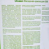 Ultralam - Фасадная краска для OSB 14 кг, фото 3