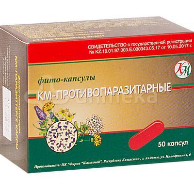 Противопаразитарные №50 капс