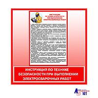 """Плакат """"Инструкция по технике безопасности при выполнении электросварочных работ"""""""