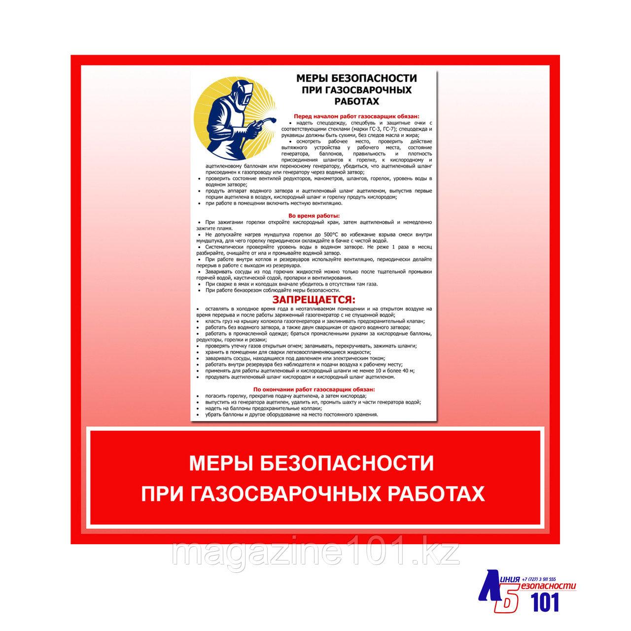 """Плакат """"Меры безопасности при газосварочных работах"""""""