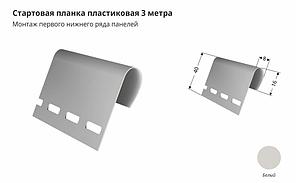 Стартовый профиль для Фасадных панелей Grand Line 3000 мм  пластиковый