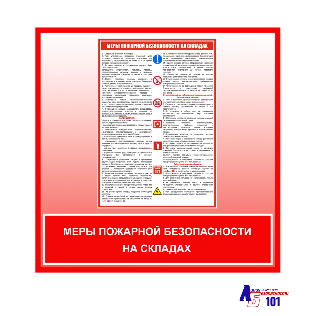 "Плакат ""Меры пожарной безопасности на складах"""
