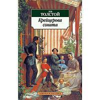 Толстой Л. Н.: Крейцерова соната