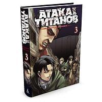 Исаяма Х.: Атака на Титанов. Книга 3
