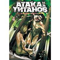Исаяма Х.: Атака на Титанов. Книга 4