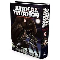 Исаяма Х.: Атака на Титанов. Книга 5