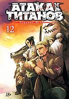 Исаяма Х.: Атака на титанов. Книга 12