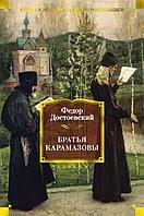 Достоевский Ф. М.: Братья Карамазовы (Русская литература. Большие книги)