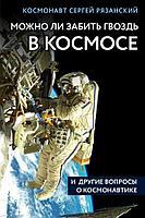 Рязанский С. Н.: Можно ли забить гвоздь в космосе и другие вопросы о космонавтике