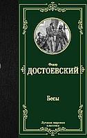 Достоевский Ф. М.: Бесы (лучшая мировая классика)