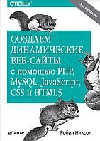 Никсон Р.: Создаем динамические веб-сайты с помощью PHP, MySQL, JavaScript, CSS и HTML5. 5-е изд.