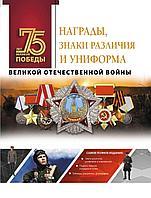 Ликсо В. В.: Награды, знаки различия и униформа Великой Отечественной войны