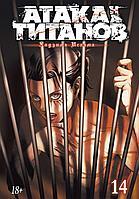 Исаяма Х.: Атака на титанов. Книга 14