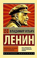 Ленин В. И.: Империализм, как высшая стадия капитализма