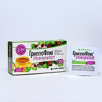 Порошок «Гриппофлю иммунитет», от простуды и гриппа, 20 саше по 2 г