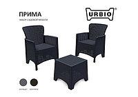 Набор садовой мебели Прима (2 кресла + стол журнальный)